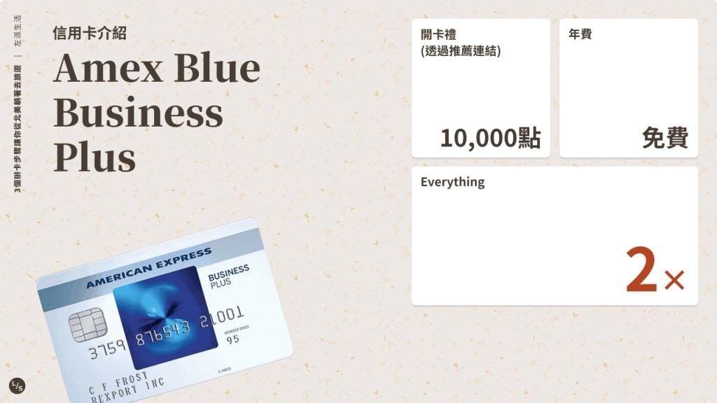 Amex Blue Business Plus 介紹
